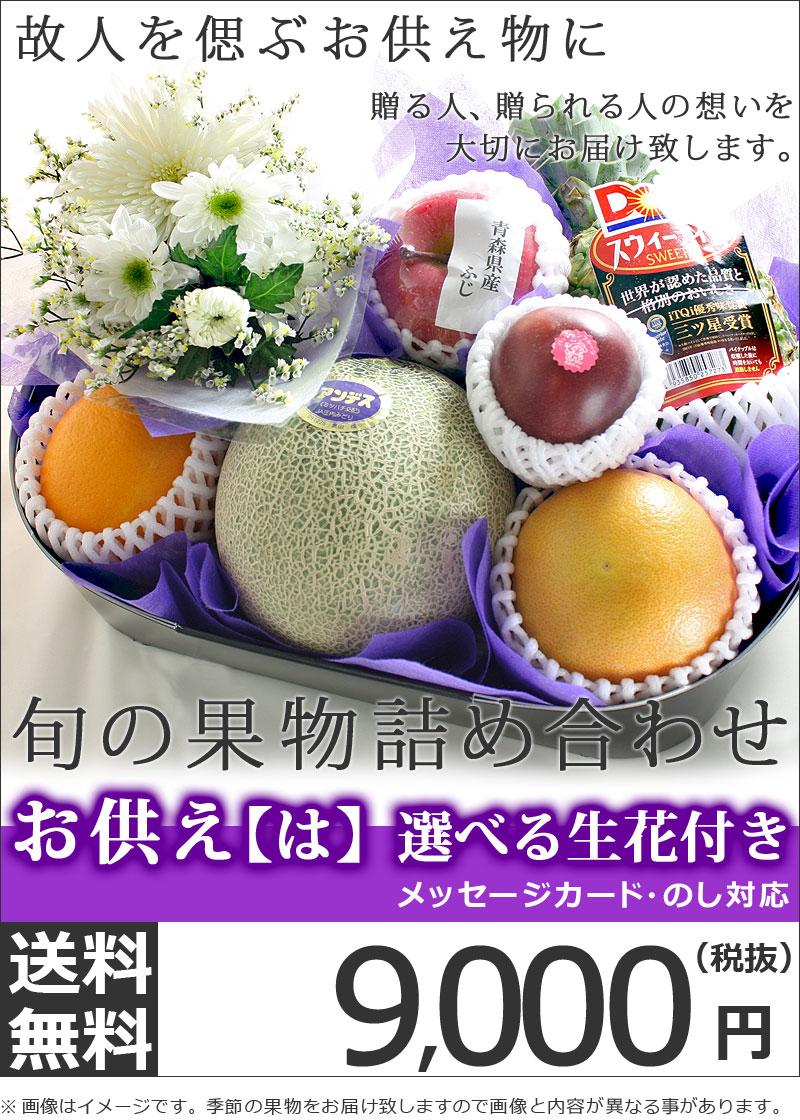 お供え用の果物詰め合わせ 選べる生花付き(は)