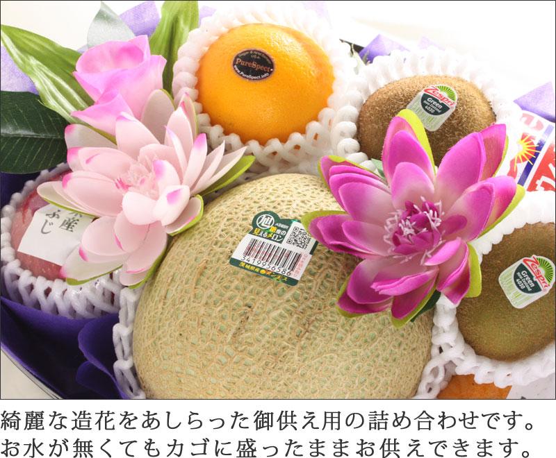 綺麗な造花付きのお供え用の果物詰め合わせ