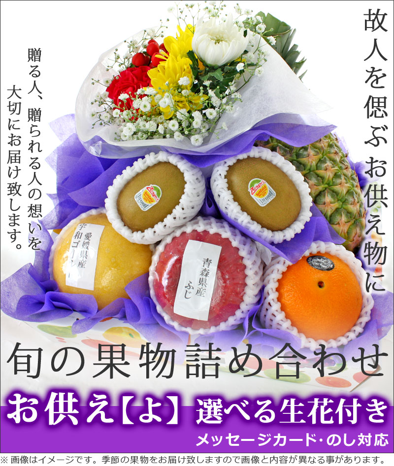 お供え用の果物詰め合わせ 選べる生花付き(よ)