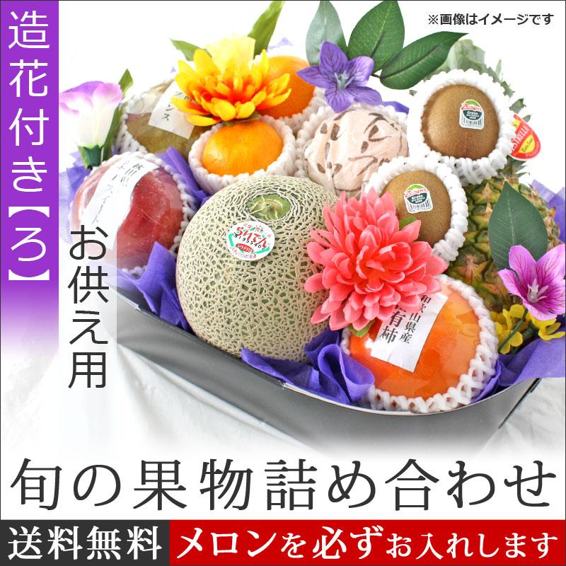 造花付き(ろ)