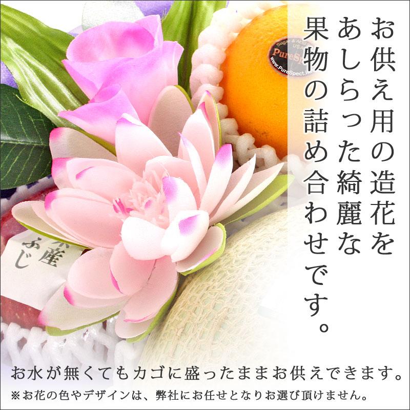 綺麗な造花付きのお供え詰め合わせ