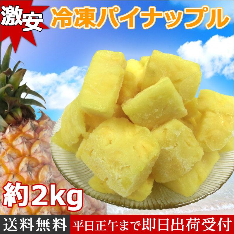 激安 冷凍パイナップル2kg