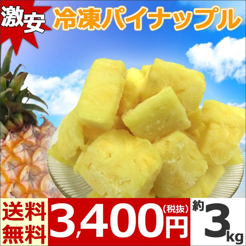 激安 冷凍パイナップル3kg