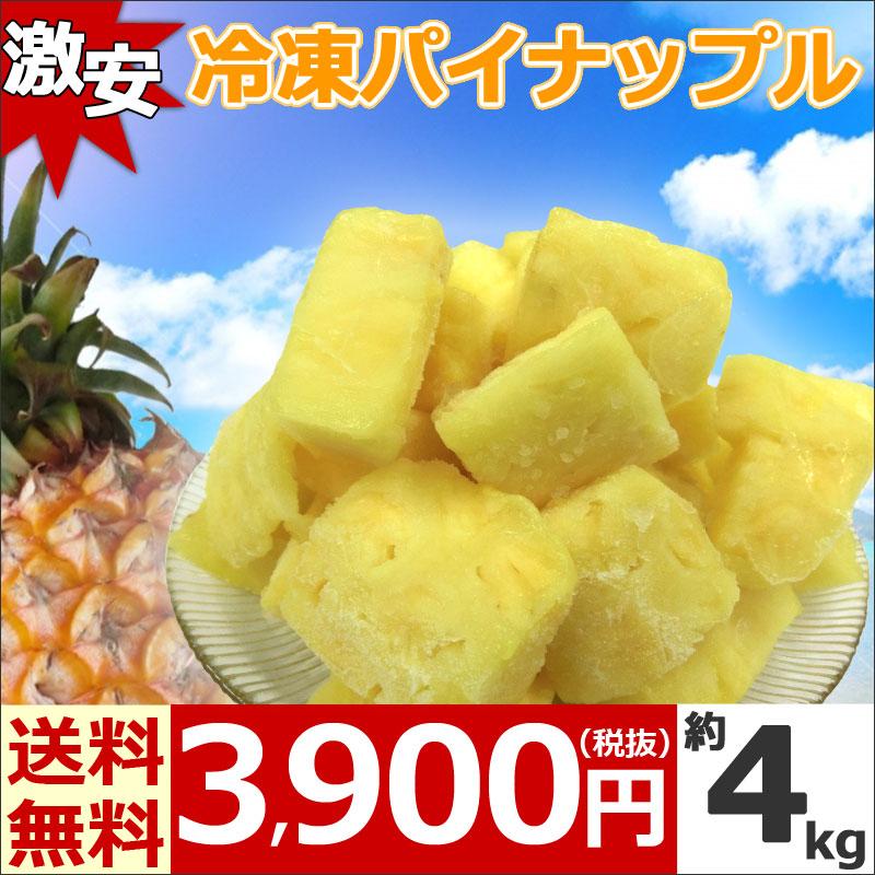 激安 冷凍パイナップル4kg