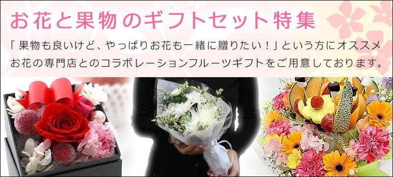 お花と果物のギフトセット