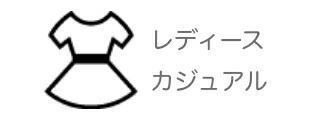 カテゴリ1_レディース