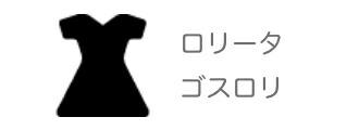 カテゴリ3_ゴスロリ