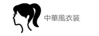 カテゴリ4_中華服