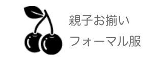 """カテゴリ7_親子""""></a></td> <td><a href="""