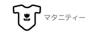 """カテゴリ10_マタニティー""""></a></td> <td><a href="""
