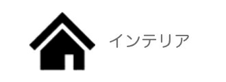 """カテゴリ12_インテリア""""></a></td> </tr> </table> </center></td> </tr> <tr valign="""
