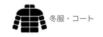 カテゴリ5_冬服