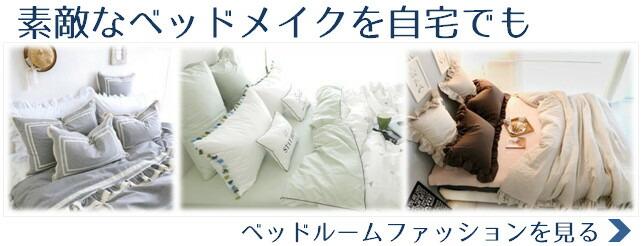 ベッドメイク・ベッドカバー・枕カバー