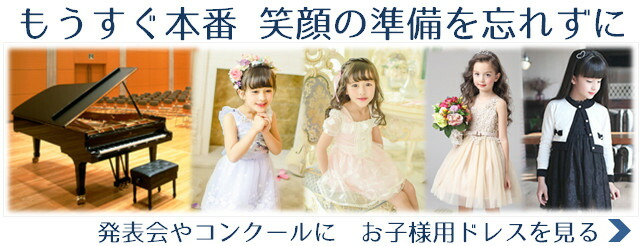 子供ドレス・発表会ドレス