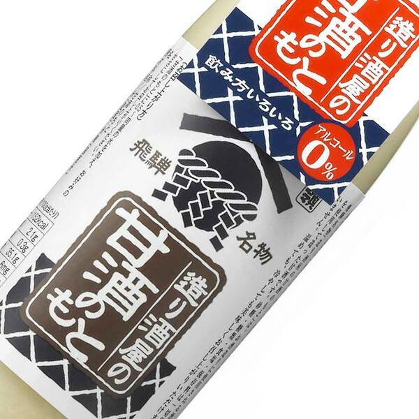 岐阜県下呂市 造り酒屋の甘酒の素(米麹の甘酒)