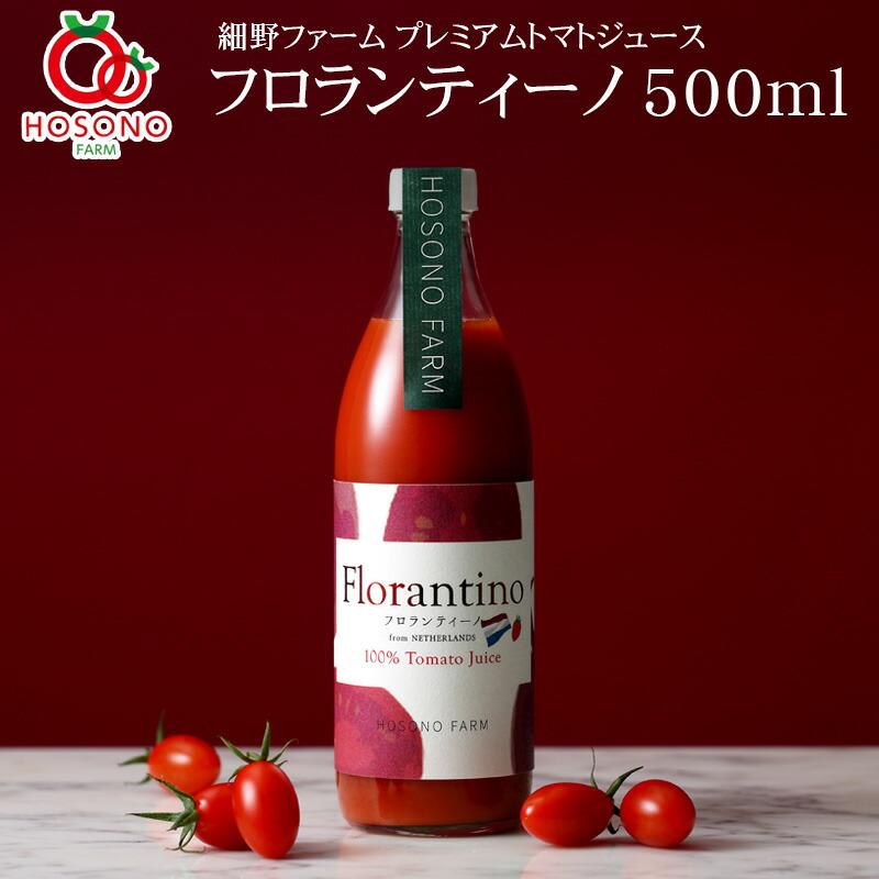 プレミアムトマトジュース