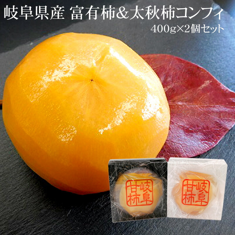 岐阜県産 富有柿&太秋柿コンフィ
