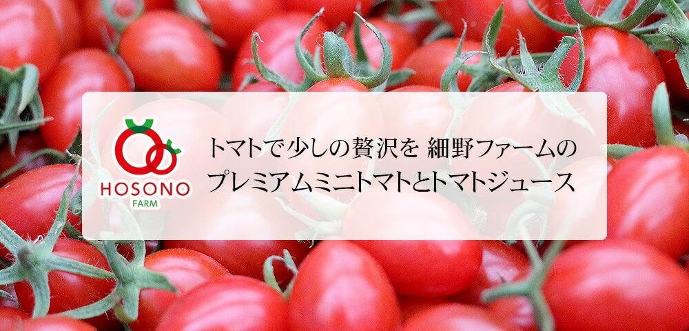 プレミアムミニトマト