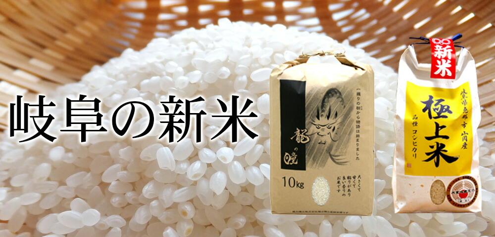 岐阜のお米