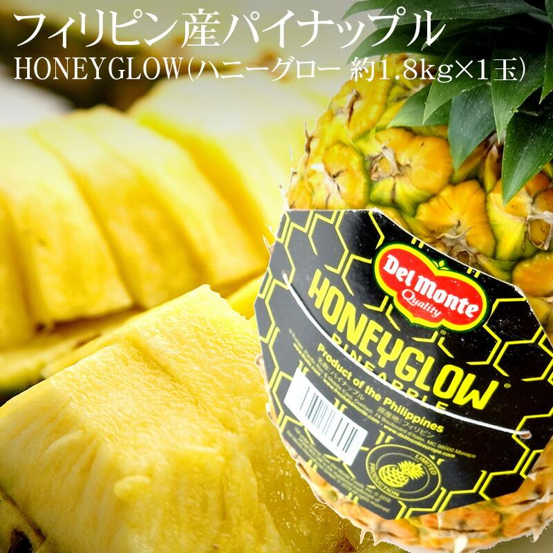 フィリピン産パイナップル ハニーグロウ 約1.8kg×1玉