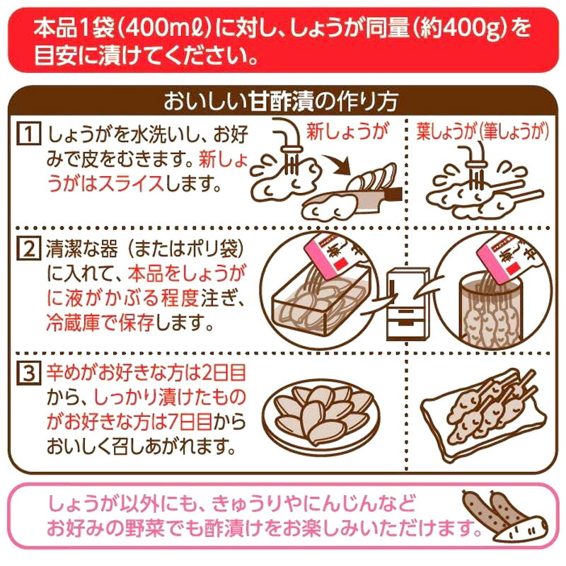 高知県産ハウス新しょうが 新しょうがの甘酢 漬け方