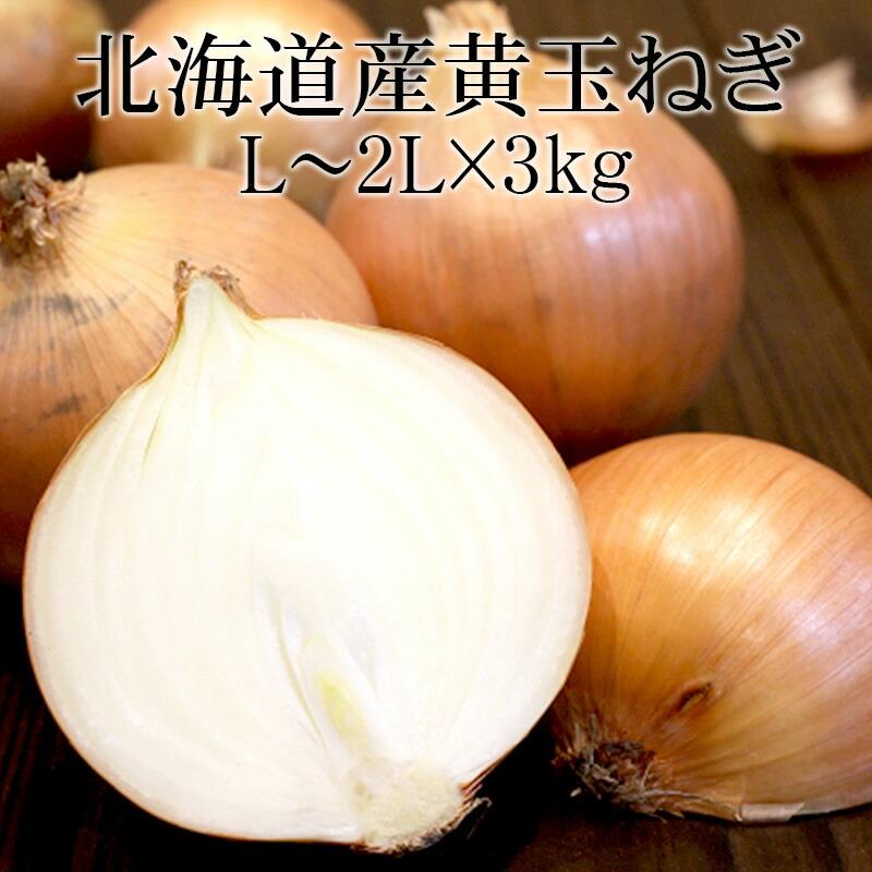 北海道産黄玉ねぎ