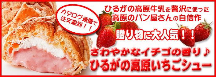 カタログ通販で話題!さわやかなイチゴの香り♪ひるがの高原いちごシュー