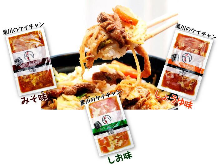 黒川の鶏ちゃん商品