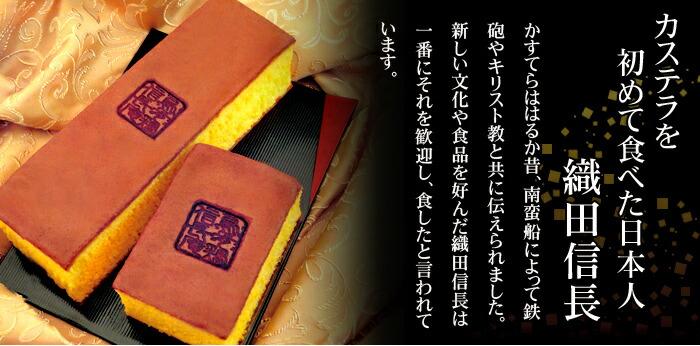 カステラを初めて食べた日本人は織田信長