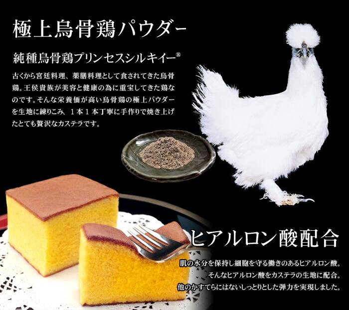 烏骨鶏パウダー使用