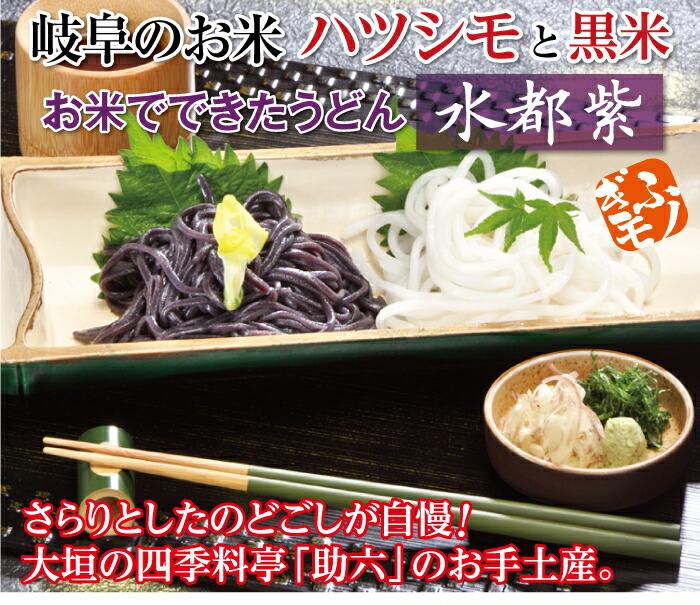 岐阜のお米、ハツシモと黒米からできたうどん水都紫(すいとむらさき)☆大垣「助六」のお手土産