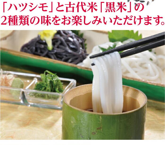 「ハツシモ」と古代米「黒米」の2種類の味をお楽しみいただけます。