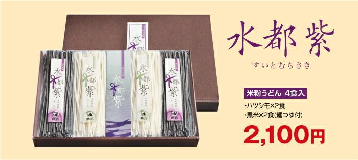 水都紫(すいとむらさき)米粉うどん4食入(ハツシモ×2・黒米×2食麺つゆ付)