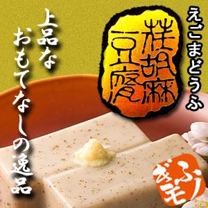 飛騨の荏胡麻、水の都郡上が生んだえごま豆腐