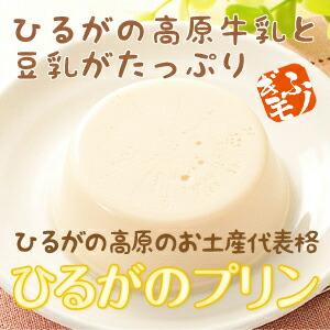 ひるがの高原牛乳と豆乳がたっぷり!!ひるがのプリン