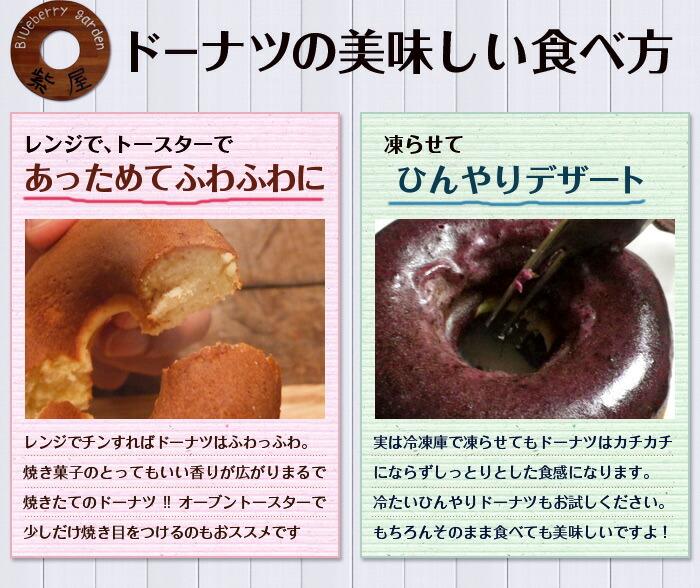 焼きドーナツの美味しい食べ方