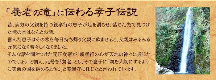 養老の滝、孝子伝説