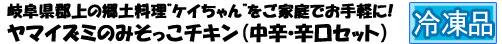 けいちゃんをご家庭でお手軽に、ヤマイズミのみそっこチキン(中辛・辛口セット)