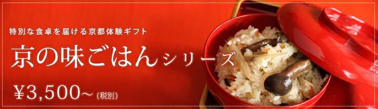 京の味ごはんシリーズ