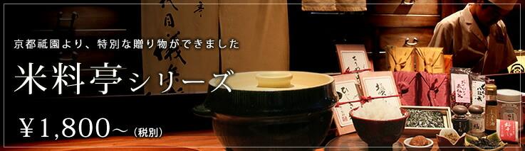 米料亭シリーズ
