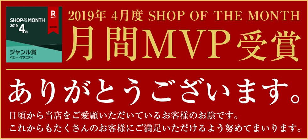 月間MVP