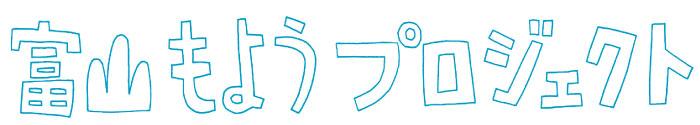 solano-s 富山もようプロジェクト ロゴ