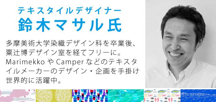 富山もよう solano-s designer 伊藤マサル氏