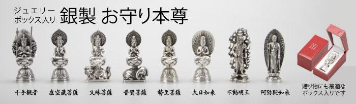 ジュエリーケース入り 銀製仏像