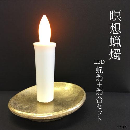 LED蝋燭燭台セット