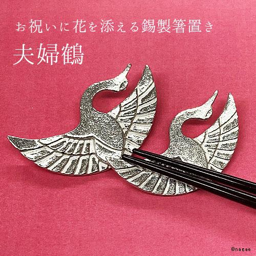 縁起物「夫婦鶴」箸置き