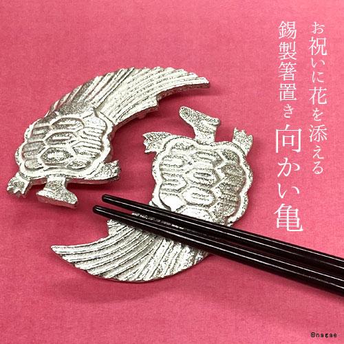 縁起物「向かい亀」箸置き
