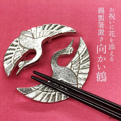 縁起物「向かい鶴」箸置き