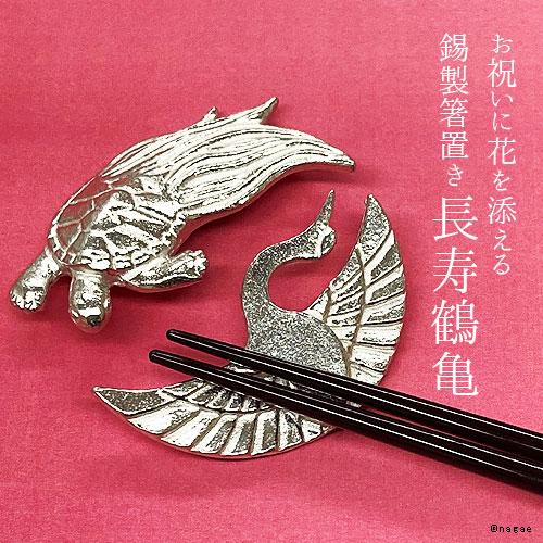 縁起物「長寿鶴亀」箸置