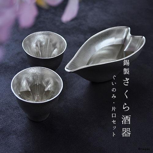 桜酒器のセット